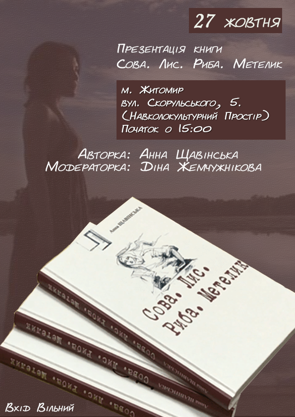 """""""СОВА.ЛИС.РИБА.МЕТЕЛИК"""" – Анна Щавінська презентує свою нову книгу в Житомирі!"""