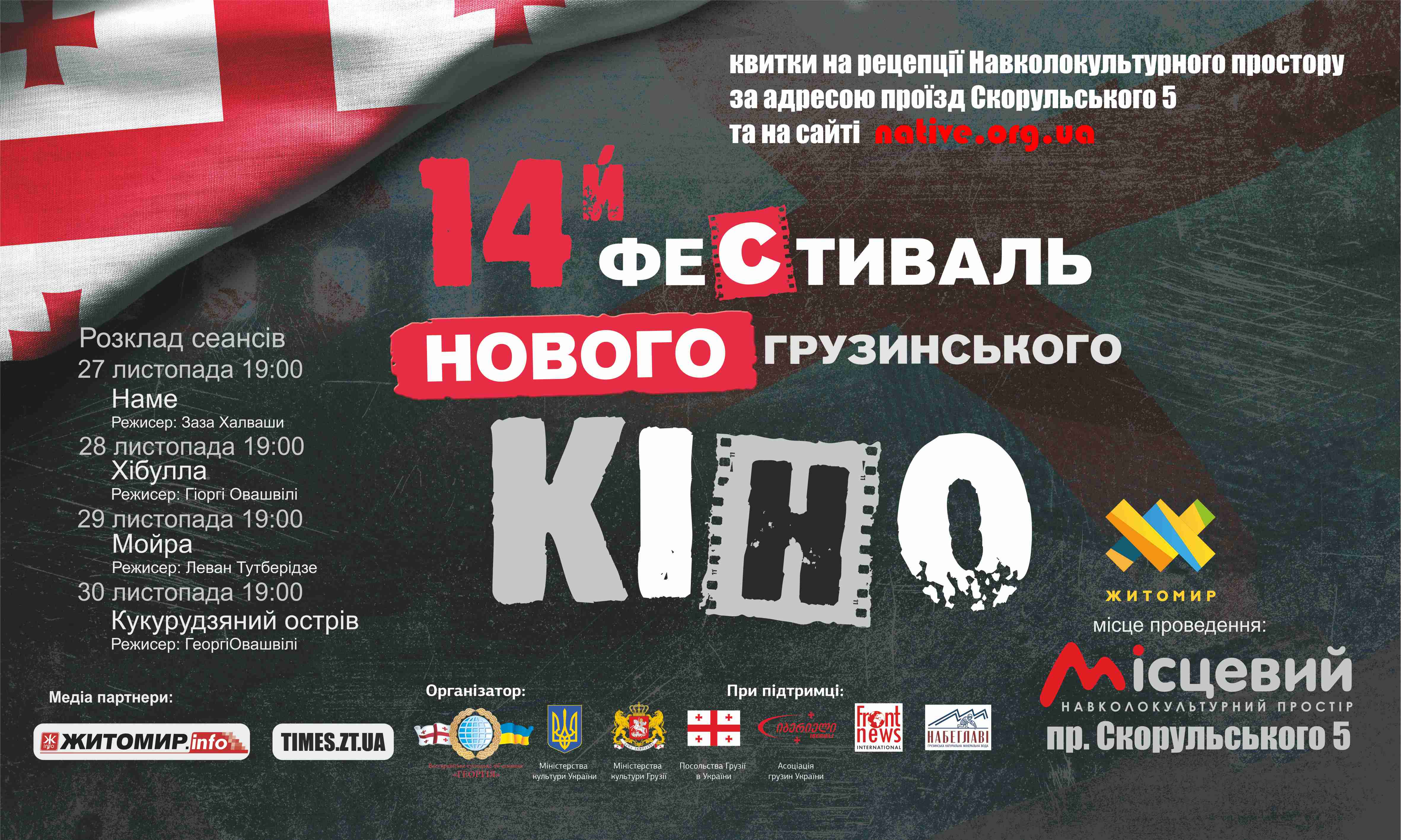 Нове Грузинське кіно в Житомирі!